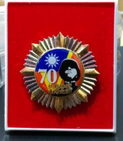 [珍藏世界]抗战70周年纪念章