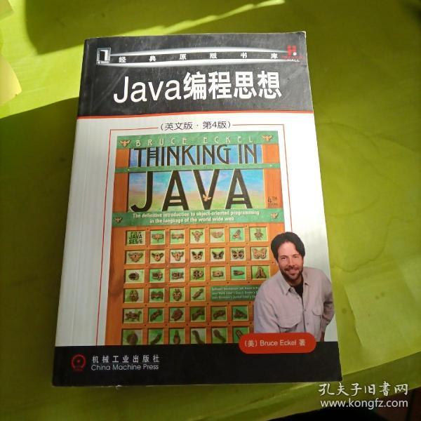 Java编程思想:英文版·第4版
