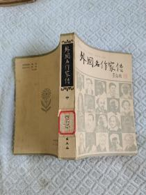 外国名作家传(中)