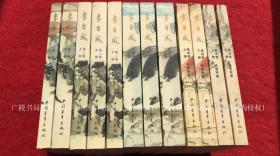 《李自成(第一卷、第二卷、第三卷、第四卷、第五卷)》(共十二册)32开.平装.简体横排.中国青年出版社.出版时间:1999年9月~11月印刷
