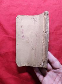 康熙字典:亥集 上中下+备考补遗(清代、存一册)