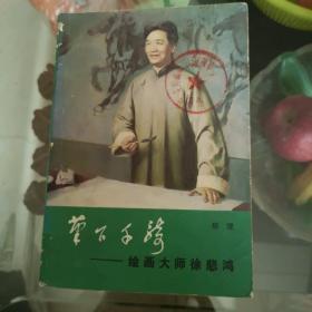 笔下千骑-绘画大师徐悲鸿