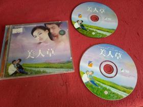 美人草 2张全 VCD 电影碟片
