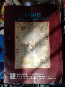 80/90年代左右·江西丝毯 产品图片