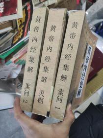 黄帝内经集解(共两册) 3本 影印本