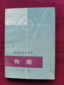 物理,第四册,数理化自学丛书
