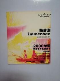 茵梦湖双语对照2000单词读遍世界名著丛书