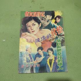 通俗文艺家1991年 总第42期