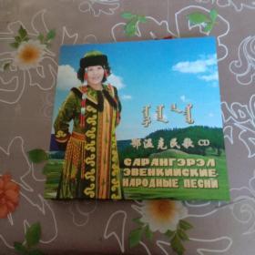 鄂温克民歌(CD碟)