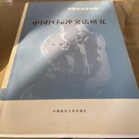 中国区际冲突法研究