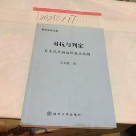 对抗与判定:日本民事诉讼的基本结构