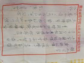 50年代与郭沫若在光明日报展开辩论的大学者刘知渐手迹