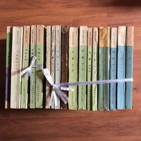 数理化自学丛书一套17本