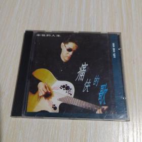 《姜育恒 痛快的歌》CD