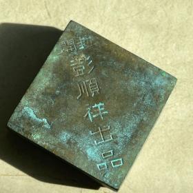 开封记忆:民国时期彭顺祥出品的铜墨盒,缺少一上盖儿。核心主题存,关键是字号有。收藏或者展览佳品。低价转让