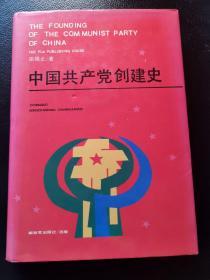 中国共产党创建史(精装本 邵维正)