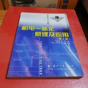 机电一体化原理及应用(第2版)