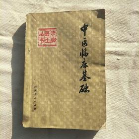 赤脚医生丛书:中医临床基础