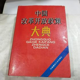 中国改革开放政策大典