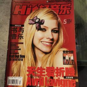 hit轻音乐(有海报)2007年5月号上