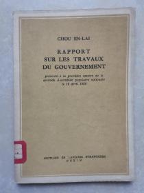 周恩来政府工作报告(法文)