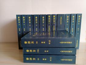 普济方1-10册