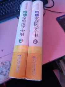 哈佛家庭医学全书(上下