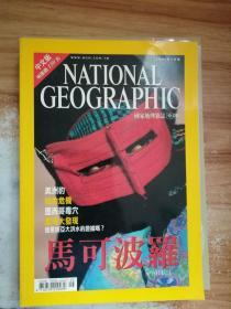 NATIONAL GEOGRAPHIC 中文版 2001.5