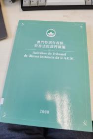 澳门特别行政区终审法院裁判汇编 2000