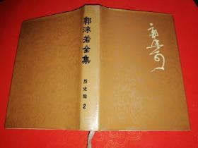 郭沫若全集:历史编2