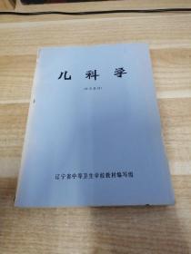 【儿科学(试用教材)】库8/7