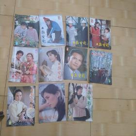 大众电影1985年5 7 8 9 10 11 12期1981年8 9 10 11 上海画报1983 6大众电影杂志社  1985年5有破损