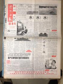 濮阳日报星期刊1997年7月13日