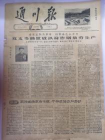 老报纸通川报1963年5月16日(8开四版) 党支书杨世成以身作则勤劳生产; 永远发扬革命传统,干部坚持参加劳动;