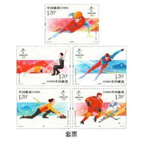 2020-25北京2022年冬奥会 冰上运动邮票
