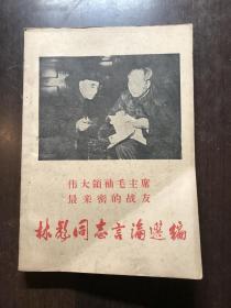 林彪同志言论选编