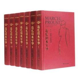 追忆似水年华套装(全套共7册)(精装)普鲁斯特 全译本 一部伟大的