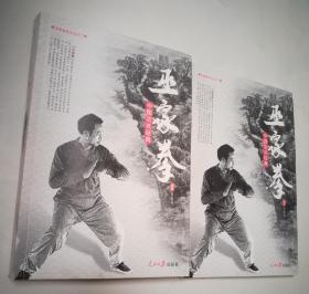 巫家拳(一二)册