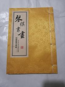 琴棋书画宣纸邮票珍藏字册(里面邮票全)