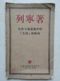共产主义运动中的左派幼稚病(1949年出版)