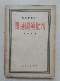 马恩丛书之十 哥达纲领批判(1949年初版)