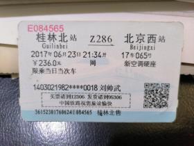 2017年桂林北站(Z286)→北京西站火车票