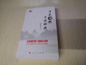 中英围棋术语辞典