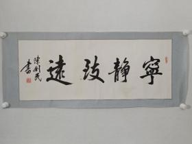 保真书画,陈创民书法一幅,纸本镜心,尺寸38.5×98cm
