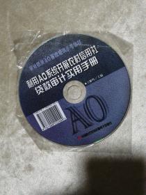 包邮 利用AO系统开展农村信用社带款审计实用手册 光盘