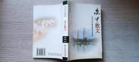2005年民族出版社《亮才散文》(印量1500册,作者杨亮才签赠)