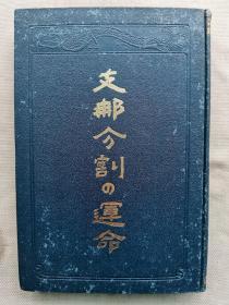 """【孔网孤本】民国1912年(大正1年)中岛端著《中国分割的命运》精装一册全!此书体现了""""日本侵华思潮中的乡野鸣叫""""。其基本倾向是鼓动日本参与分割乃至独占中国。李大钊等北洋法政学子,将该书译为中文并加""""驳议"""",揭露了日本的殖民野心。对中岛端的《支那分割之运命》和李大钊等人的""""驳议""""进行深入研究和客观评价,是深化李大钊研究的重要路径,也是深化中日关系史特别是日本侵华史、民国初年历史研究的切入点。"""