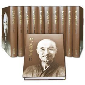 弘一大师全集(修订版)(全十册)福建人民出版社 1H20c