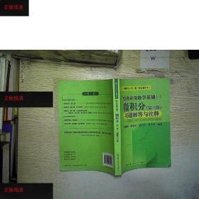 【欢迎下单!】经济应用数学基础(一)微积分(第三版) ..赵树