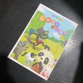 张之路注音童书:会隐身术的小兔子